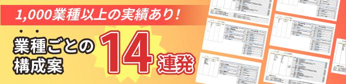 業種別リスティング・SNS広告構成案テンプレート14選無料ダウンロード