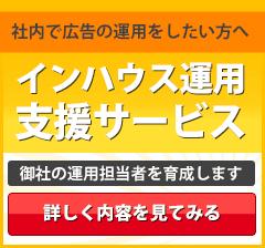 インハウス運用支援サービス