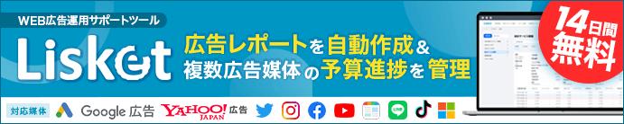 業界初のリスティング広告運用総合支援ツール Lisket(リスケット)