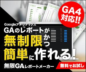 Googleアナリティクスのレポートが月額4,000円で無制限かつ簡単に作れる!『無限GAレポートメーカー』