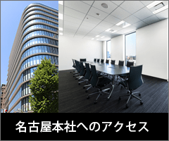 名古屋本社へのアクセス