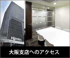 大阪支店へのアクセス