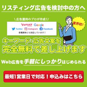 リスティング広告を検討中の方へ キーワード・広告文案を完全無料で差し上げます