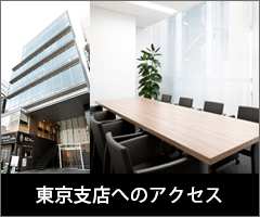 東京支店へのアクセス