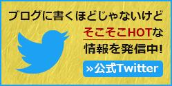 カルテットコミュニケーションズ公式Twitter