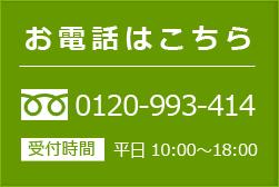 お電話はこちら 0120-993-414 受付時間:平日10:00〜18:00