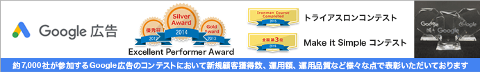 Yahoo! プロモーション広告部門新規顧客獲得数第1位&新規売上賞第1位獲得