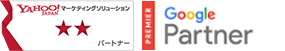 Yahoo!マーケティングソリューション★★パートナー / プレミアGoogle Partner