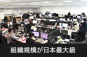 組織規模が日本最大級