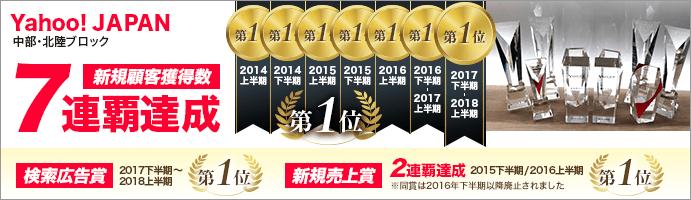 Yahoo!プロモーション広告部門新規顧客獲得数第1位&新規売上賞第1位獲得
