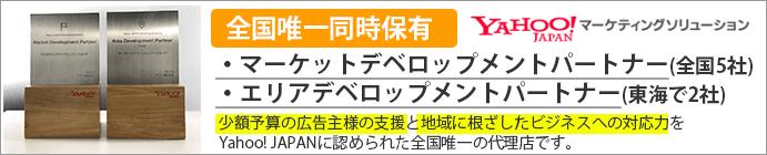 Yahoo! プロモーション広告マーケティングデベロップメントパートナー&エリアデベロップメントパートナー受賞