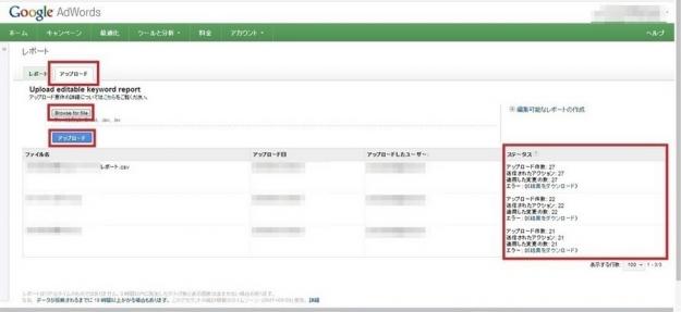 管理画面_アップロード画面