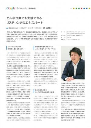 GoogleAdWords取材_カルテットコミュニケーションズ堤大輔
