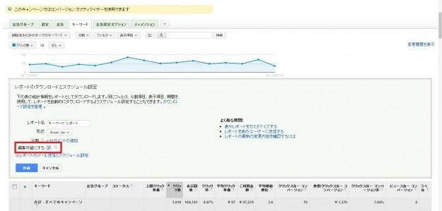 01_Google管理画面_キーワードレポートダウンロード