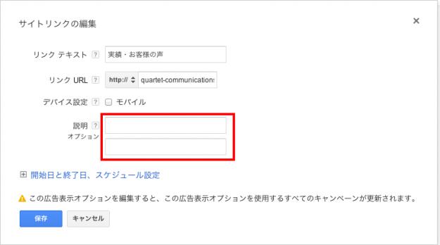 拡張サイトリンク02