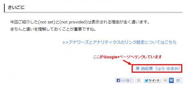 Googleプラスへリンク