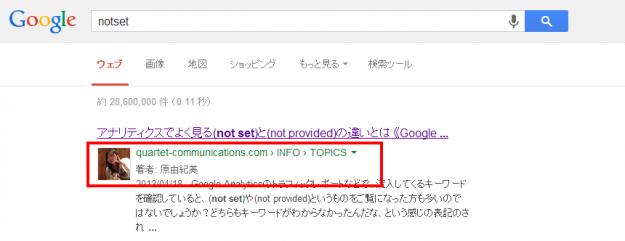 Google著作者情報キャプチャ