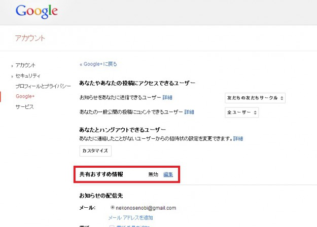 Google+広告表示拒否設定_No2