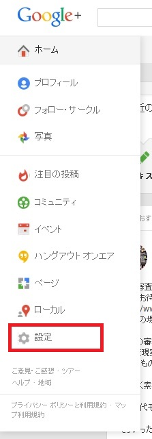 Google+広告表示拒否設定_No1