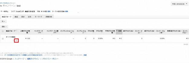 ショッピングキャンペーン作り方_No4