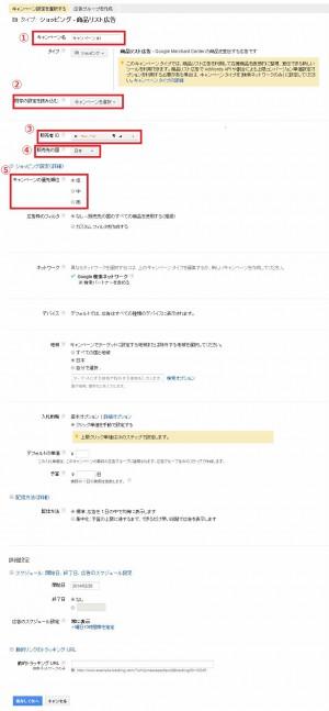 ショッピングキャンペーン作り方_No2