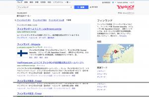「フィンランド」の検索結果   Yahoo 検索