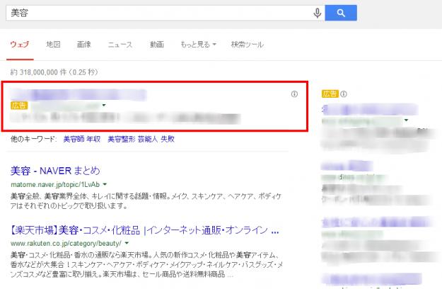 美容 Google 検索