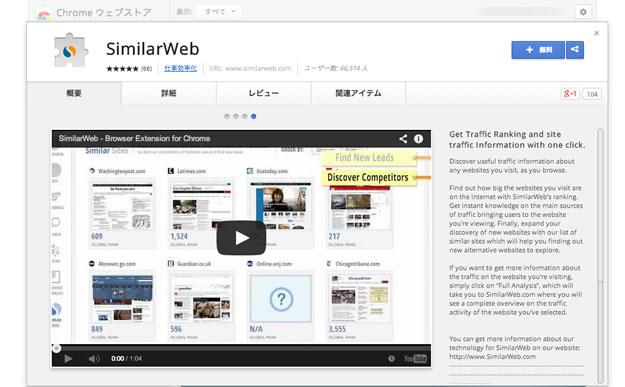 Chrome ウェブストア   SimilarWeb