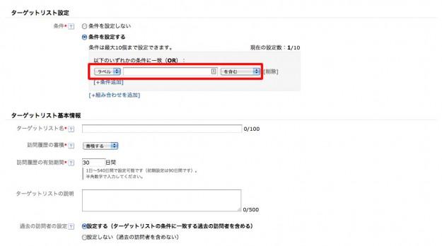 ターゲットリスト作成(条件) YDN Yahoo プロモーション広告 広告管理ツール2