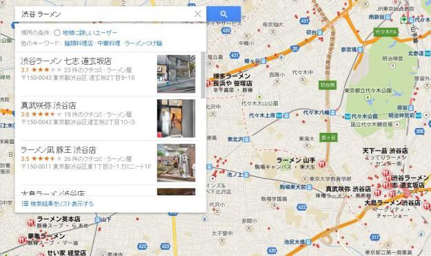 渋谷ラーメン02