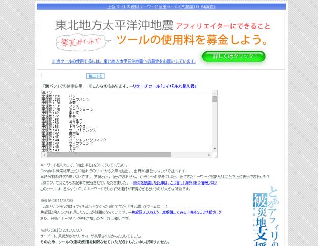 海パン 上位サイトの使用キーワード(共起語)抽出ツール「LSI調査」