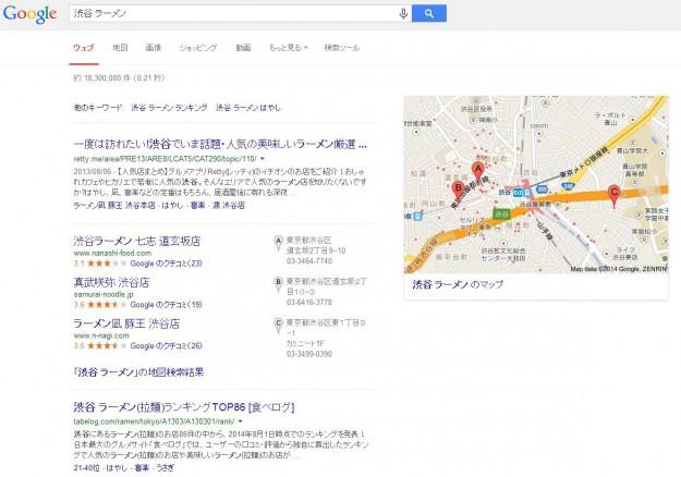 渋谷ラーメン01