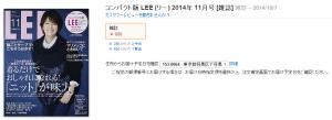 Amazon.co.jp: コンパクト版 LEE  リー  2014年 11月号  雑誌   本