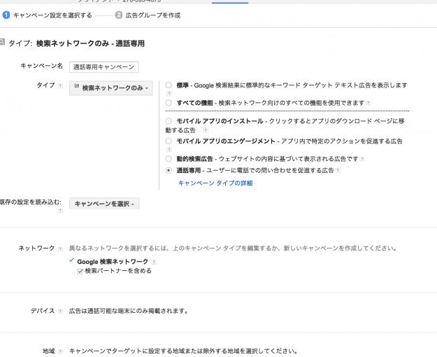 Adwords管理画面_通話専用キャンペーン_キャンペーン設定