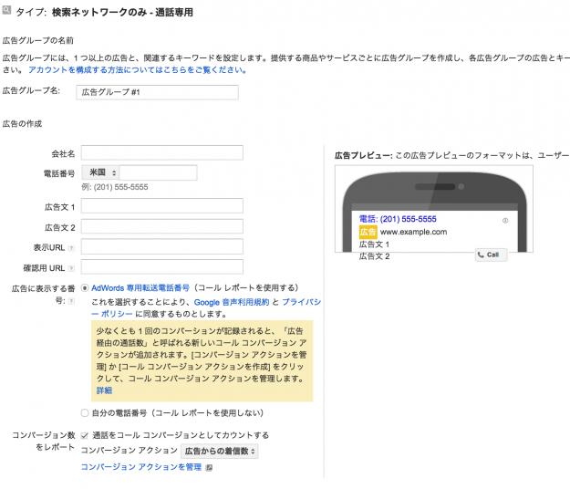 Adwords管理画面_通話専用キャンペーン_広告グループ設定