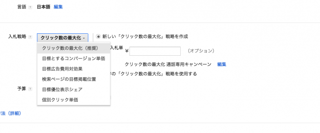 Adwords管理画面_通話専用キャンペーン_入札戦略
