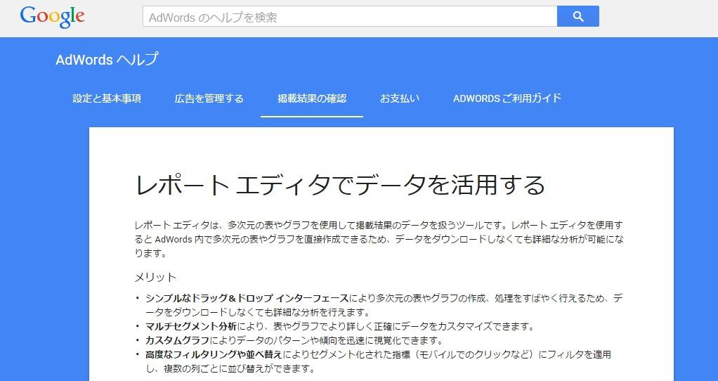 【01】レポート エディタでデータを活用する   AdWords ヘルプ