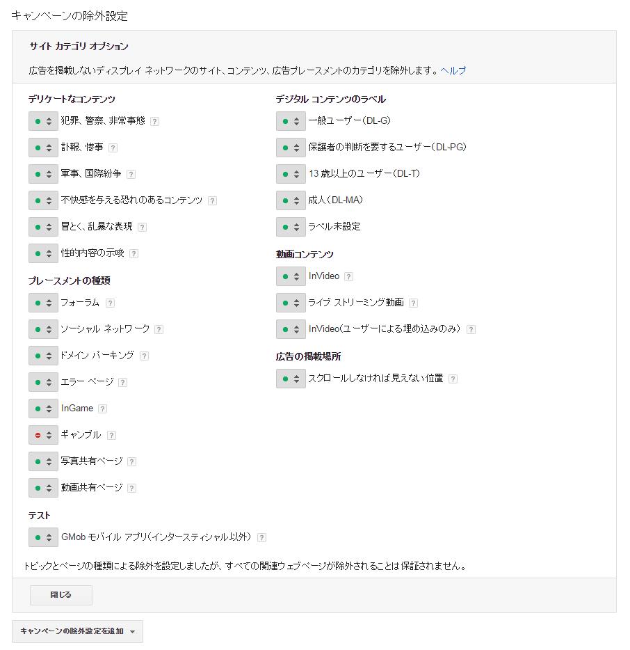 サイトカテゴリオプションの除外について_Google AdWords