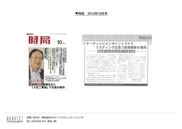 【テンプレ】紙面掲載