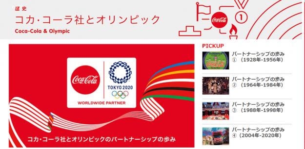スポンサー 企業 オリンピック オリンピック最高位のスポンサーは?リオ五輪の公式トップ・パートナー企業12社